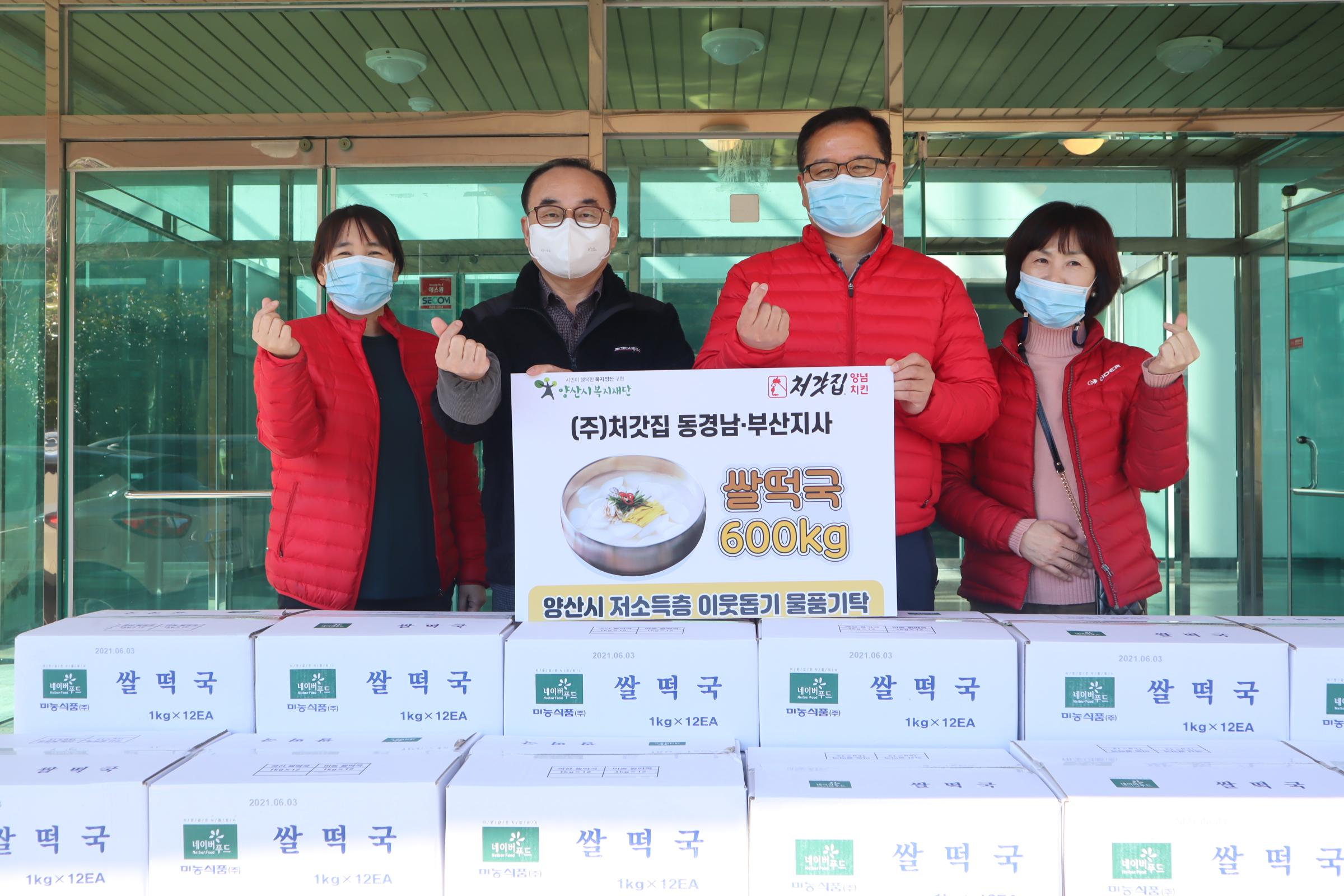㈜처갓집 동경남·부산지사 어려운 이웃들에게 사랑의 떡국 나눔 선물 전달