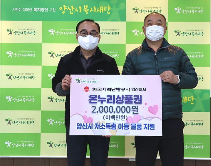 한국지역난방공사 양산지사 결연 아동들을 위한 사랑나눔 온누리상품권 200만원 후원
